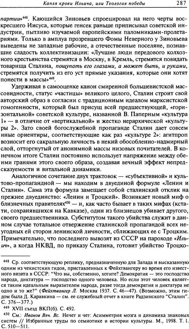 DJVU. Писатель Сталин. Вайскопф М. Я. Страница 281. Читать онлайн