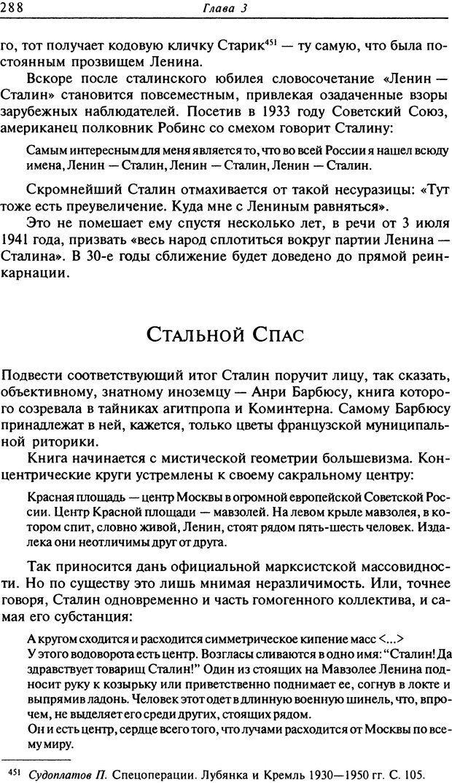 DJVU. Писатель Сталин. Вайскопф М. Я. Страница 282. Читать онлайн