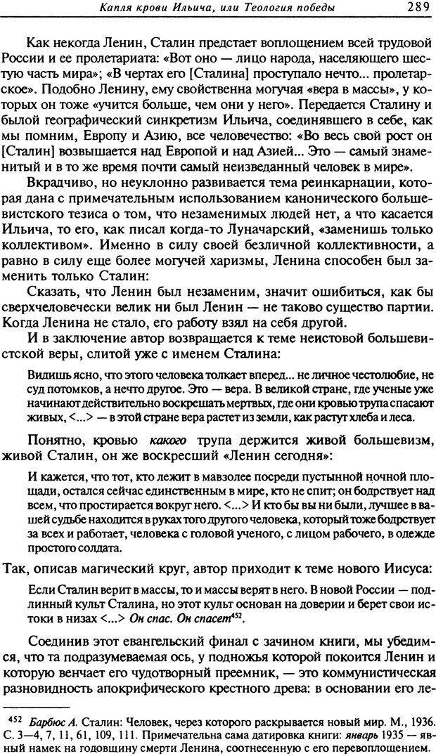DJVU. Писатель Сталин. Вайскопф М. Я. Страница 283. Читать онлайн