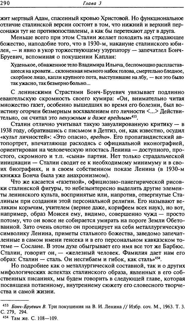 DJVU. Писатель Сталин. Вайскопф М. Я. Страница 284. Читать онлайн