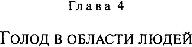 DJVU. Писатель Сталин. Вайскопф М. Я. Страница 285. Читать онлайн