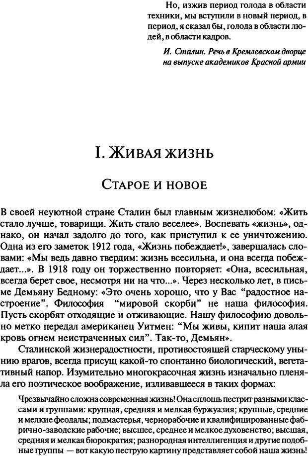 DJVU. Писатель Сталин. Вайскопф М. Я. Страница 286. Читать онлайн