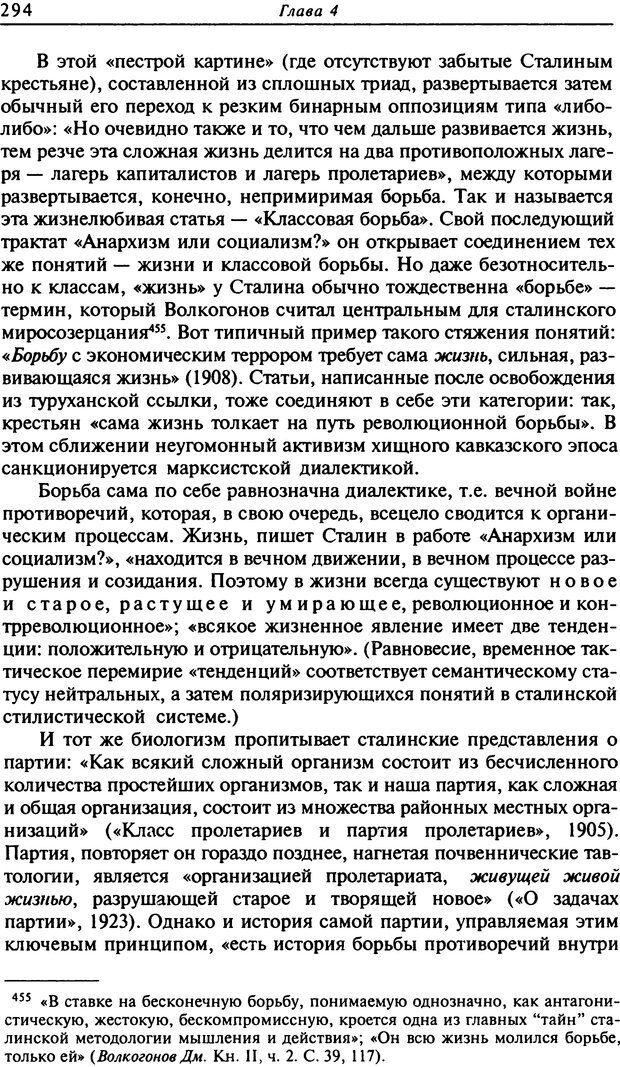 DJVU. Писатель Сталин. Вайскопф М. Я. Страница 287. Читать онлайн