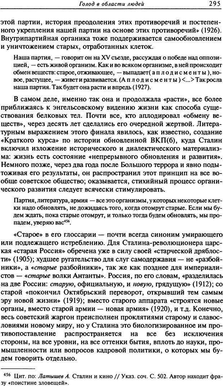 DJVU. Писатель Сталин. Вайскопф М. Я. Страница 288. Читать онлайн