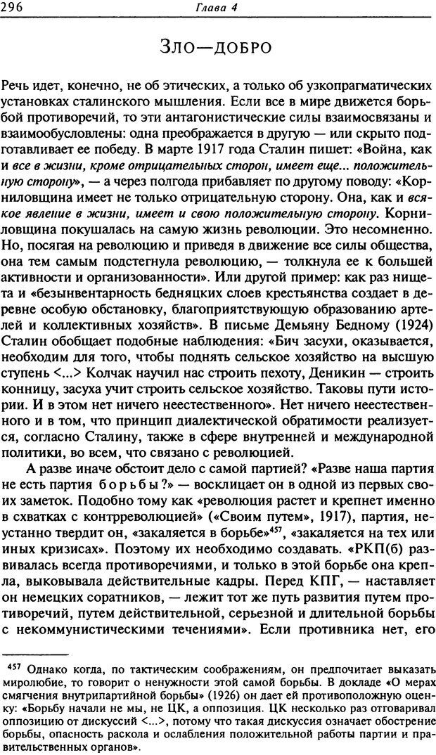 DJVU. Писатель Сталин. Вайскопф М. Я. Страница 289. Читать онлайн