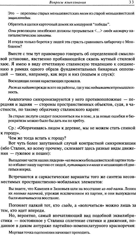 DJVU. Писатель Сталин. Вайскопф М. Я. Страница 29. Читать онлайн