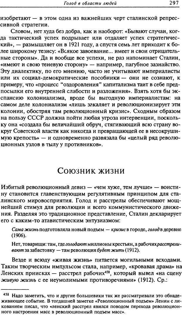 DJVU. Писатель Сталин. Вайскопф М. Я. Страница 290. Читать онлайн