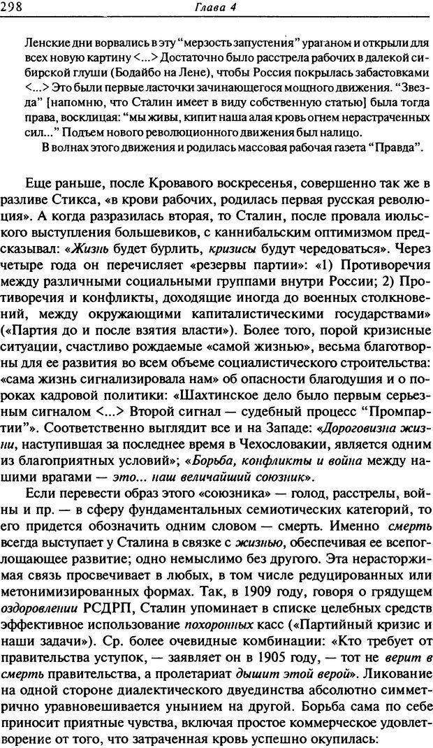 DJVU. Писатель Сталин. Вайскопф М. Я. Страница 291. Читать онлайн