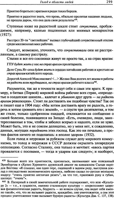 DJVU. Писатель Сталин. Вайскопф М. Я. Страница 292. Читать онлайн