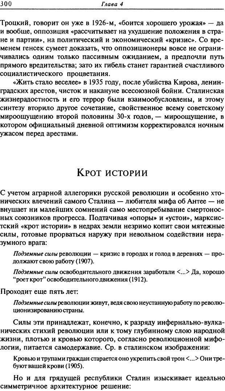 DJVU. Писатель Сталин. Вайскопф М. Я. Страница 293. Читать онлайн
