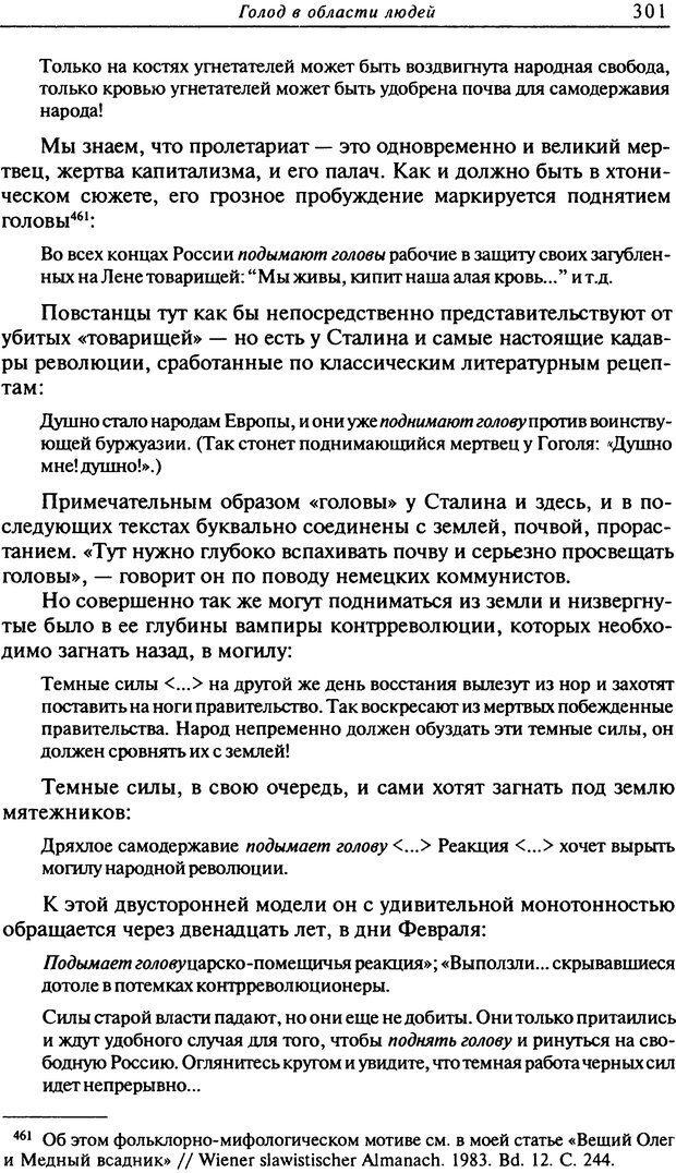 DJVU. Писатель Сталин. Вайскопф М. Я. Страница 294. Читать онлайн