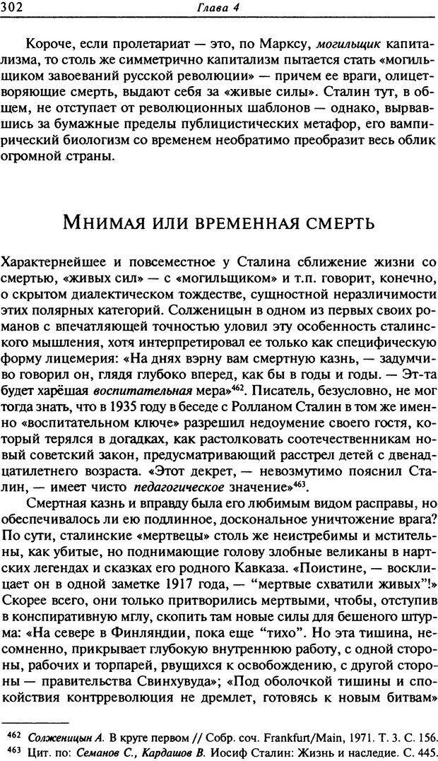 DJVU. Писатель Сталин. Вайскопф М. Я. Страница 295. Читать онлайн