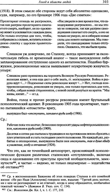 DJVU. Писатель Сталин. Вайскопф М. Я. Страница 296. Читать онлайн