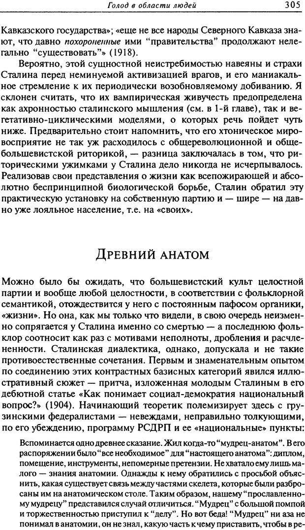 DJVU. Писатель Сталин. Вайскопф М. Я. Страница 298. Читать онлайн