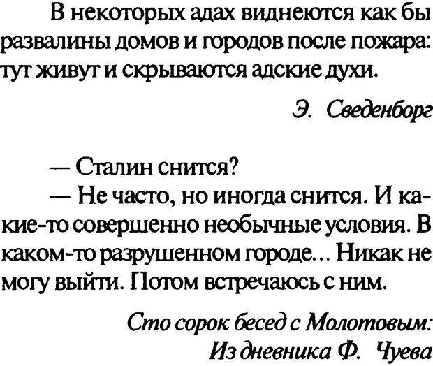DJVU. Писатель Сталин. Вайскопф М. Я. Страница 3. Читать онлайн
