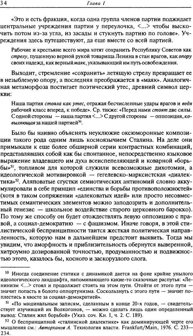 DJVU. Писатель Сталин. Вайскопф М. Я. Страница 30. Читать онлайн