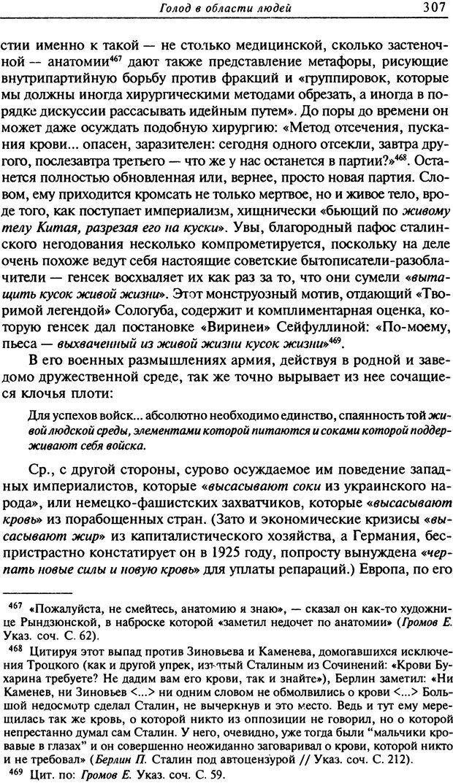 DJVU. Писатель Сталин. Вайскопф М. Я. Страница 300. Читать онлайн