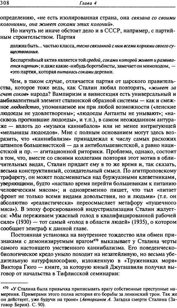 DJVU. Писатель Сталин. Вайскопф М. Я. Страница 301. Читать онлайн