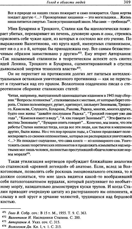 DJVU. Писатель Сталин. Вайскопф М. Я. Страница 302. Читать онлайн
