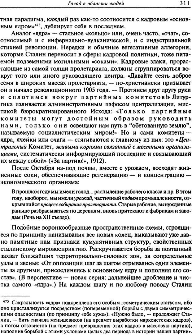 DJVU. Писатель Сталин. Вайскопф М. Я. Страница 304. Читать онлайн