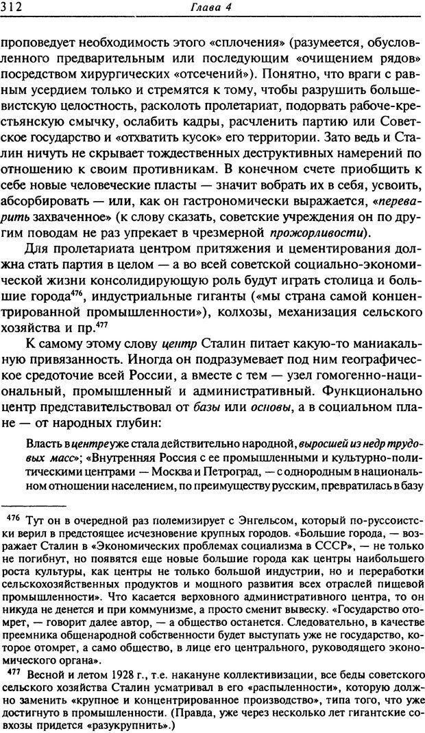 DJVU. Писатель Сталин. Вайскопф М. Я. Страница 305. Читать онлайн