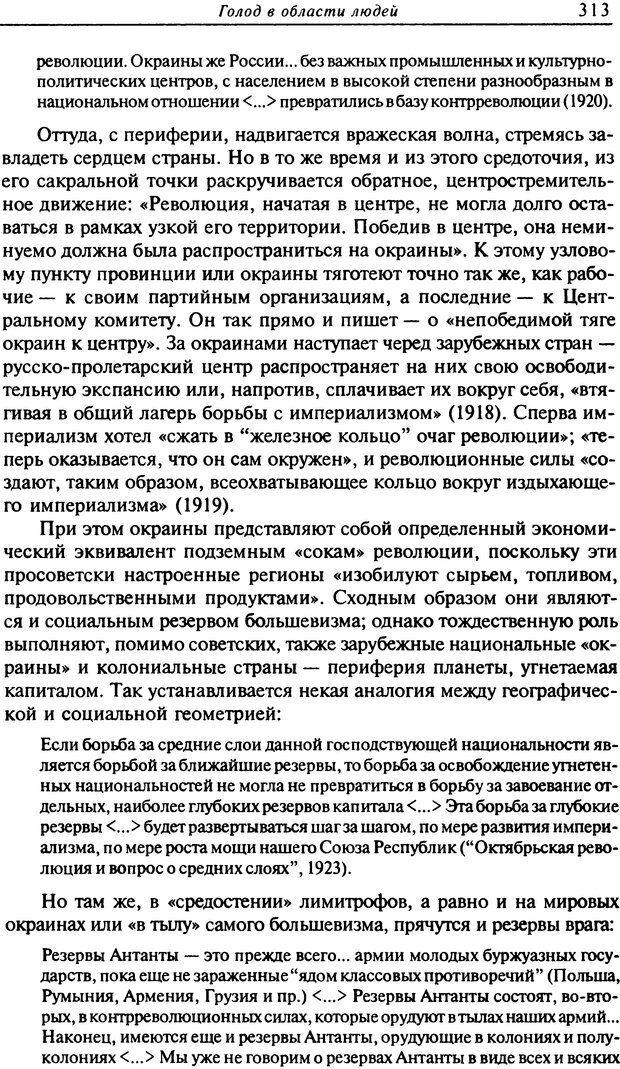 DJVU. Писатель Сталин. Вайскопф М. Я. Страница 306. Читать онлайн