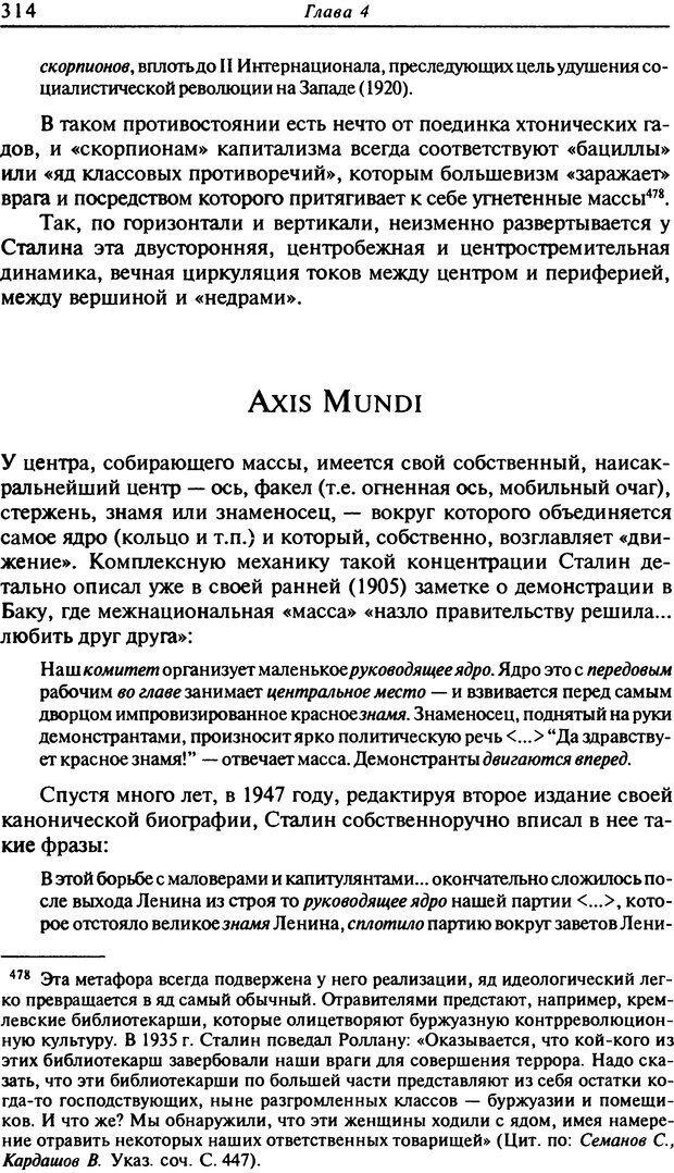 DJVU. Писатель Сталин. Вайскопф М. Я. Страница 307. Читать онлайн