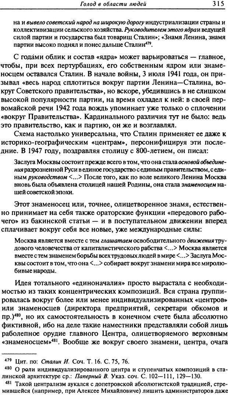 DJVU. Писатель Сталин. Вайскопф М. Я. Страница 308. Читать онлайн