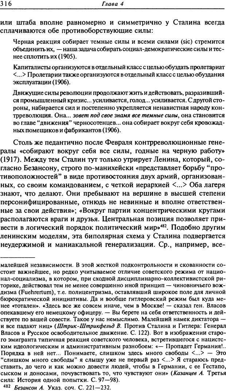 DJVU. Писатель Сталин. Вайскопф М. Я. Страница 309. Читать онлайн