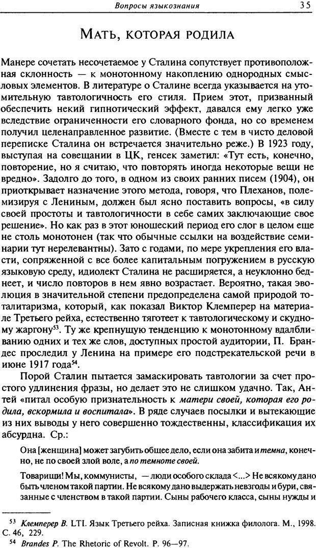 DJVU. Писатель Сталин. Вайскопф М. Я. Страница 31. Читать онлайн