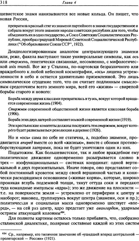 DJVU. Писатель Сталин. Вайскопф М. Я. Страница 311. Читать онлайн