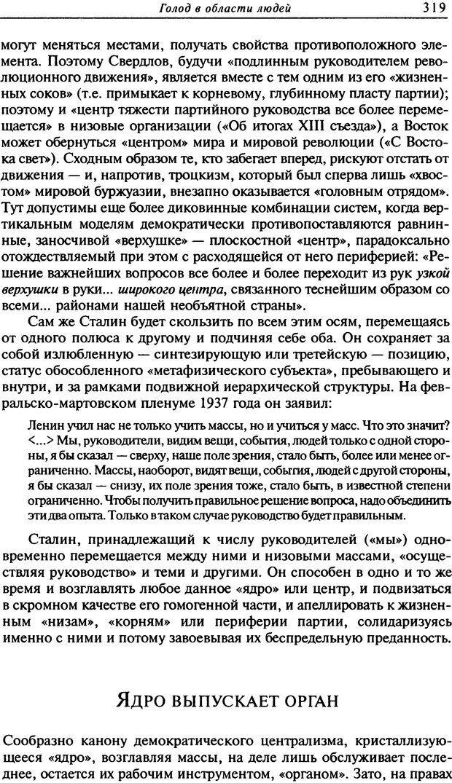 DJVU. Писатель Сталин. Вайскопф М. Я. Страница 312. Читать онлайн