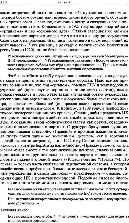 DJVU. Писатель Сталин. Вайскопф М. Я. Страница 313. Читать онлайн