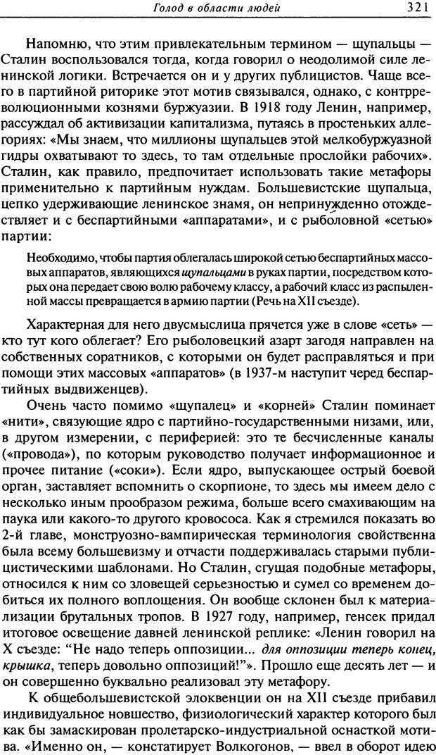 DJVU. Писатель Сталин. Вайскопф М. Я. Страница 314. Читать онлайн