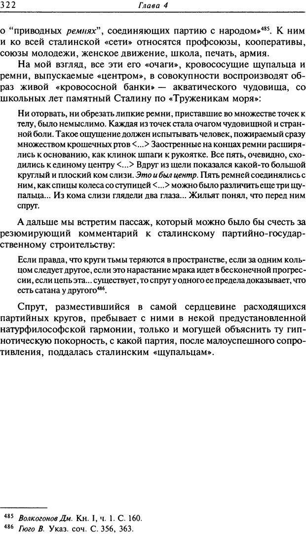 DJVU. Писатель Сталин. Вайскопф М. Я. Страница 315. Читать онлайн