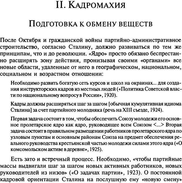 DJVU. Писатель Сталин. Вайскопф М. Я. Страница 316. Читать онлайн