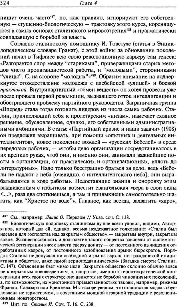DJVU. Писатель Сталин. Вайскопф М. Я. Страница 317. Читать онлайн