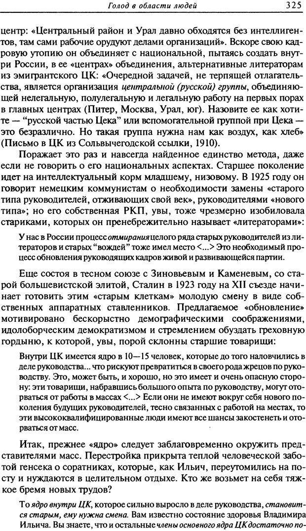 DJVU. Писатель Сталин. Вайскопф М. Я. Страница 318. Читать онлайн