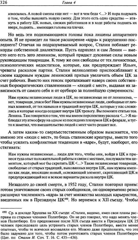 DJVU. Писатель Сталин. Вайскопф М. Я. Страница 319. Читать онлайн