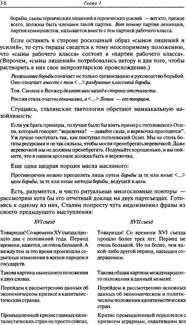 DJVU. Писатель Сталин. Вайскопф М. Я. Страница 32. Читать онлайн
