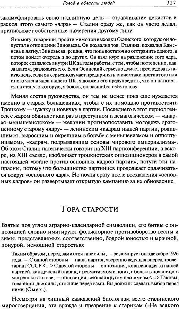 DJVU. Писатель Сталин. Вайскопф М. Я. Страница 320. Читать онлайн