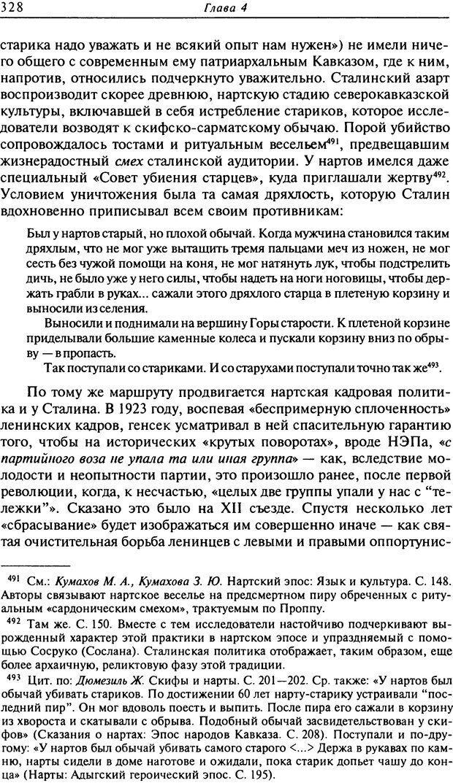 DJVU. Писатель Сталин. Вайскопф М. Я. Страница 321. Читать онлайн