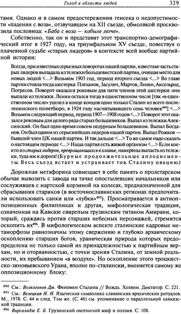 DJVU. Писатель Сталин. Вайскопф М. Я. Страница 322. Читать онлайн