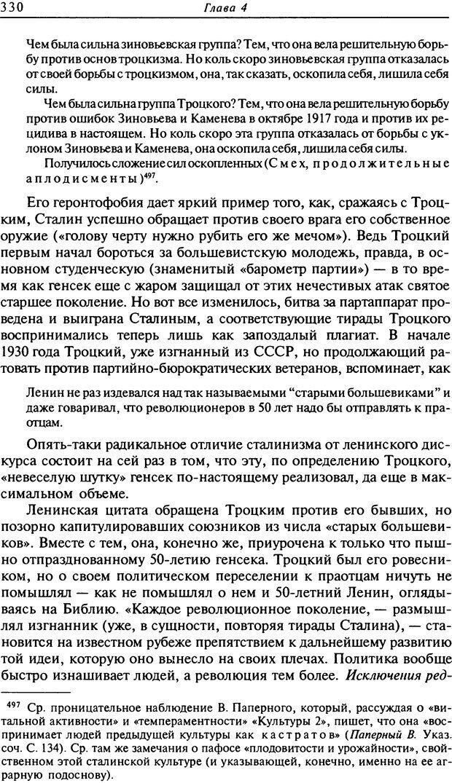 DJVU. Писатель Сталин. Вайскопф М. Я. Страница 323. Читать онлайн