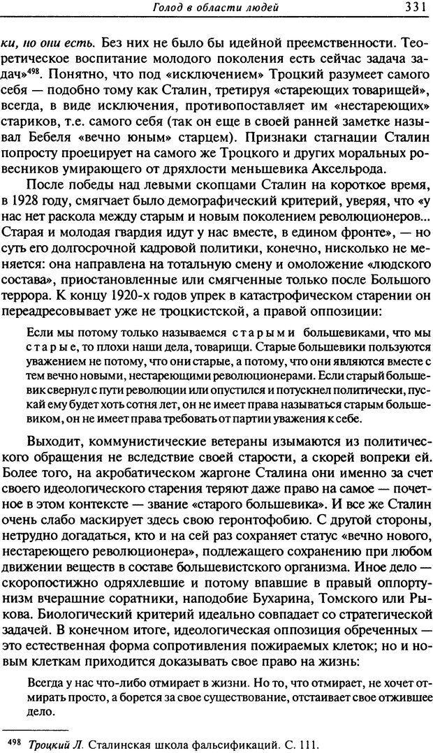 DJVU. Писатель Сталин. Вайскопф М. Я. Страница 324. Читать онлайн