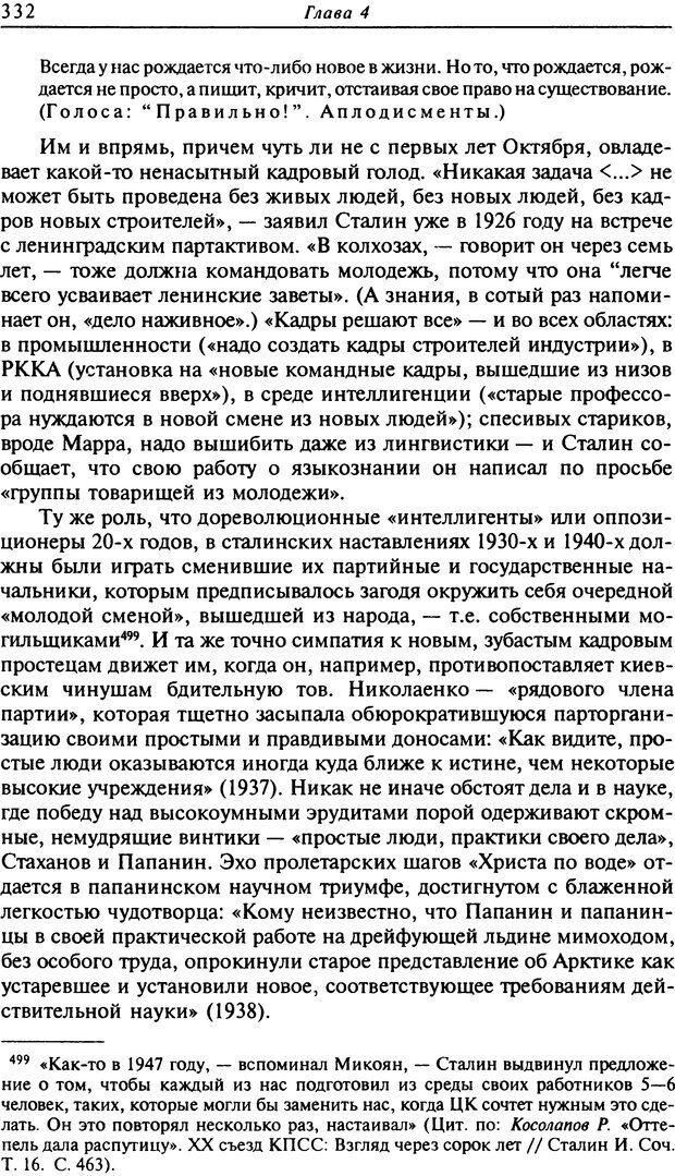 DJVU. Писатель Сталин. Вайскопф М. Я. Страница 325. Читать онлайн