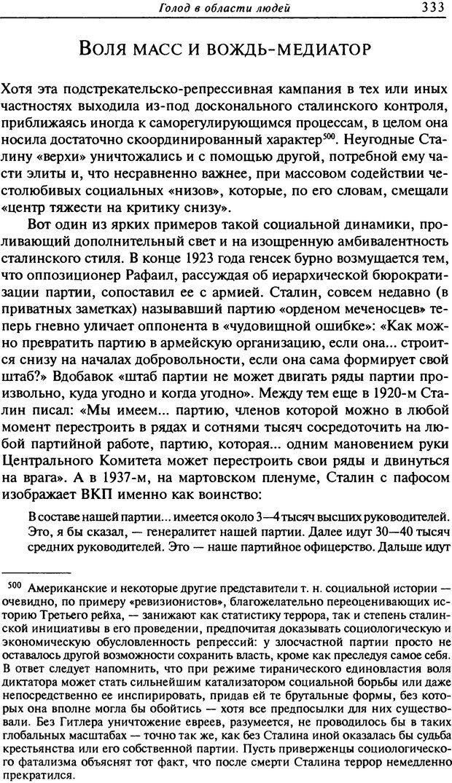 DJVU. Писатель Сталин. Вайскопф М. Я. Страница 326. Читать онлайн