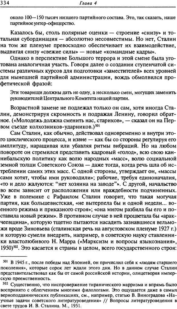 DJVU. Писатель Сталин. Вайскопф М. Я. Страница 327. Читать онлайн
