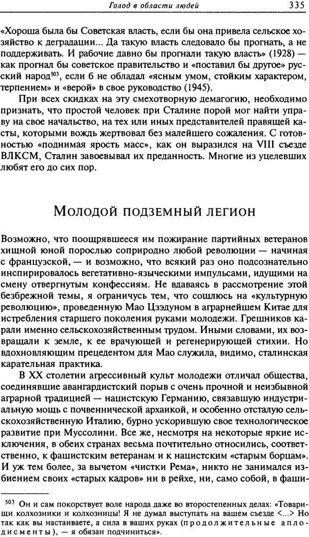 DJVU. Писатель Сталин. Вайскопф М. Я. Страница 328. Читать онлайн