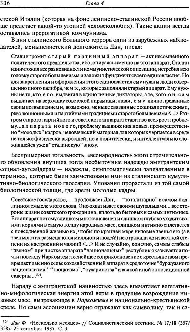 DJVU. Писатель Сталин. Вайскопф М. Я. Страница 329. Читать онлайн